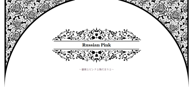 Russian Pink